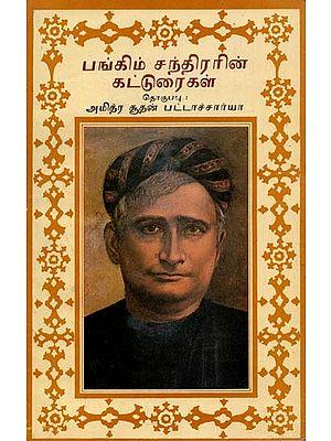 Bankim Chandra's Essays - Tamil (An Old Book)