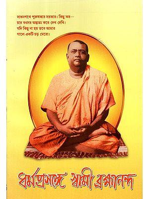 Dharmaprasanga Swami Brahmananda (Bengali)