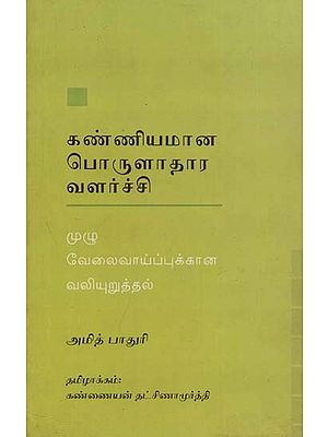 Development with Dignity (Tamil)