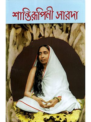Shantirupini Sarada (Bengali)