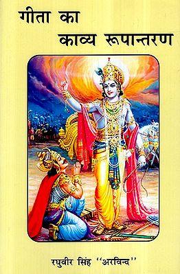 गीता का काव्य रूपान्तरण- Poetic Transformation of The Gita