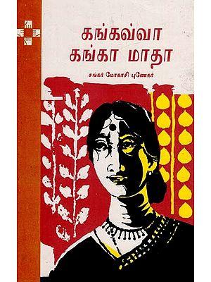 Gangawa Gangamatha in Tamil (An Old Book)