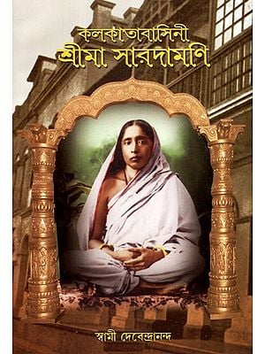 Kolkatabasini Srima Saradamani (Bengali)