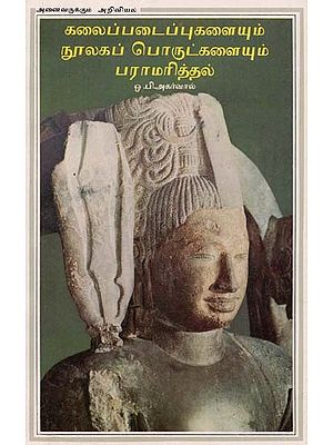 Preservation of Art Objects and Library Materials - Tamil (An Old Book)