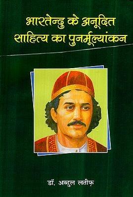 भारतेन्दु के अनूदित साहित्य का पुनर्मूल्यांकन- Revaluation of Bharatendu Translated Literature