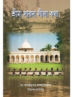 Sri Maa Sarada Lila Katha (Bengali)