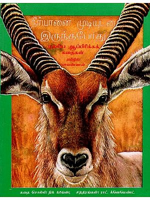 When Hippo was Hairy and Other Tales From Africa in Tamil (An Old Book)