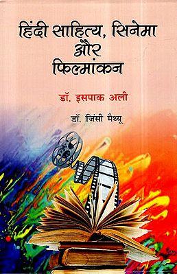 हिंदी साहित्य, सिनेमा और फिल्मांकन- Hindi Literature, Cinema and Filming