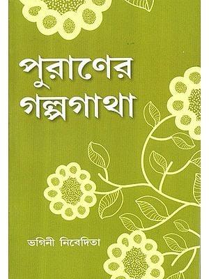 Puraner Galpagatha (Bengali)