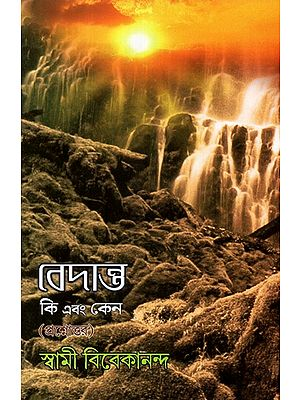 Vedanta Ki Eban Kena- What is Vedanta and Why (Bengali)