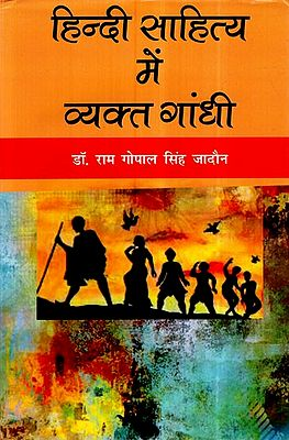 हिन्दी साहित्य में व्यक्त गांधी- Gandhi Expressed in Hindi Literature