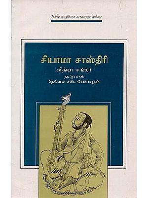 Shyama Shastri : Tamil (An Old Book)