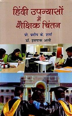 हिंदी उपन्यासों में शैक्षिक चिंतन- Educational Thought in Hindi Novels