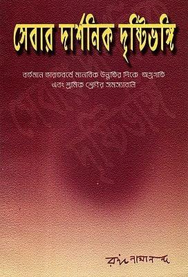 Sevar Darshanik Drishtibhangi: Philosophical Aspect of Service (Bengali)
