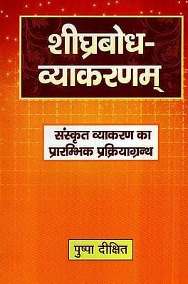शीघ्रबोध व्याकरणम्- Shighra Bodha Vyakaranam