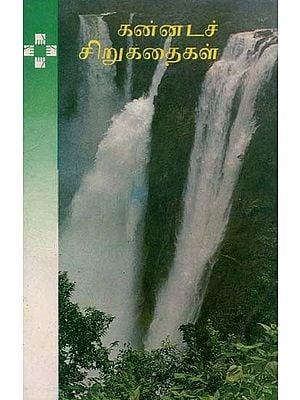 Kannada Short Stories (Tamil)