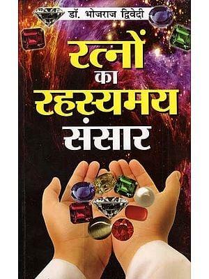 रत्नो का रहस्यमय संसार- Ratno Ka Rahasyamay Sansar
