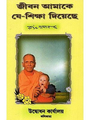 Jivan Amake Ye- Siksha Diyache- What Life has Taught Me (Bengali)