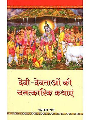 देवी- देवताओं की चमत्कारिक कथाएं- Devi- Devtaaun Ki Chamatkaric Kathayen
