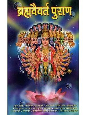 ब्रह्मवैवर्त पुराण- Brahmvaivart Puran