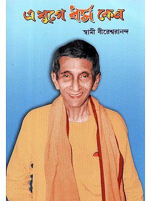 E Yuge Dharma Kena (Bengali)