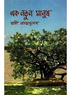 Ek Natun Manush (Bengali)