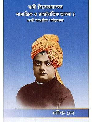 Swami Vivekanander Samajik O Rajnaitik Vabna: Ekti Sampratil Paryalochana (Bengali)