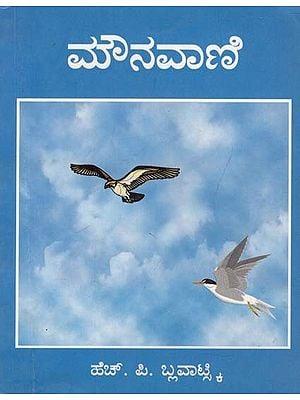 Silence : The Voice of Silence (Kannada)
