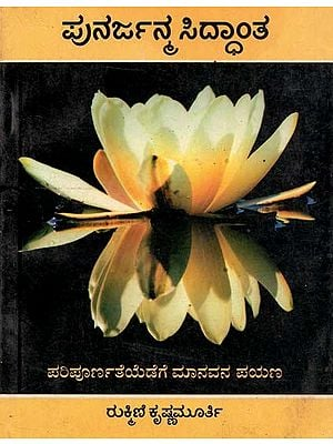 Reincarnation Theory (Kannada)