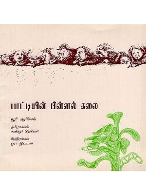 Granny Knits in Tamil (An Old Book)