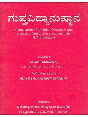 Gupthavidyanusthana (Kannada)