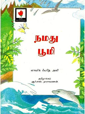 This Earth of Ours (Tamil)