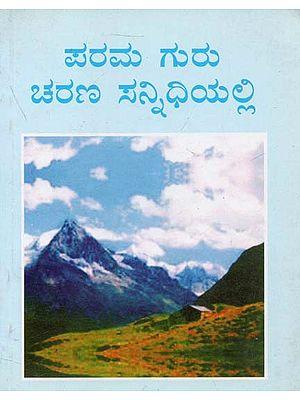 At the Feet of Master (Kannada)