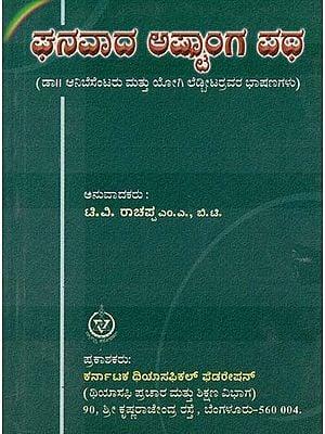 Ghanavada Astanga Patha : Dr. Anibesantara Mattu Yogi Ledbeeter Ravara Bashanagalu (Kannada)