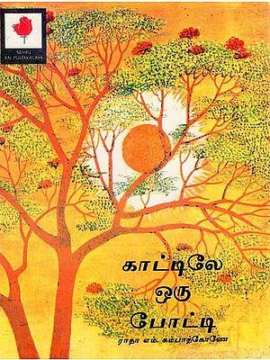 Summer Tree Contest (Tamil)