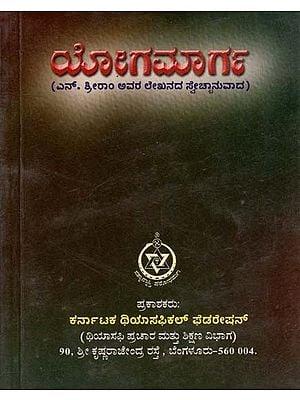 Yogamarga (Kannada)