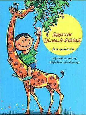 A Real Giraffe (Tamil)
