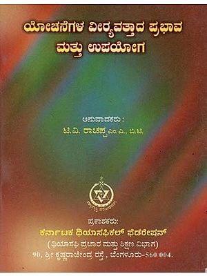 Yochanegala Veeryavattada Prabhava Mattu Upayoga (Kannada)