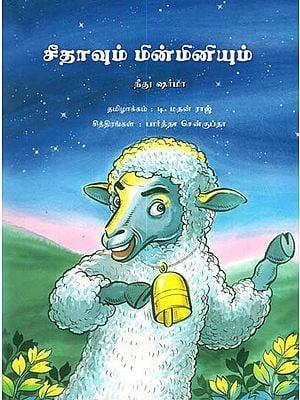 Sheebu- The Sheep (Tamil)