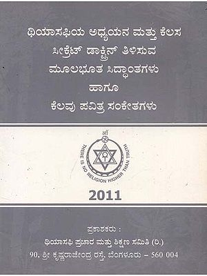 The Study And Work of Theosophy (Kannada)