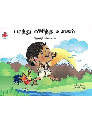 The Whole Wide World (Tamil)
