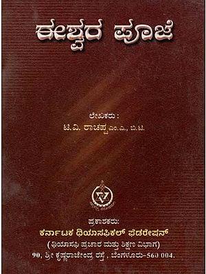 Eshwara Pooje (Kannada)