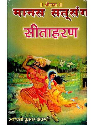 मानस सत्संग सीताहरण - Manas Satsang Seetaharan