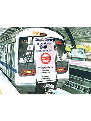 Metro Ka Mazaa (Tamil)