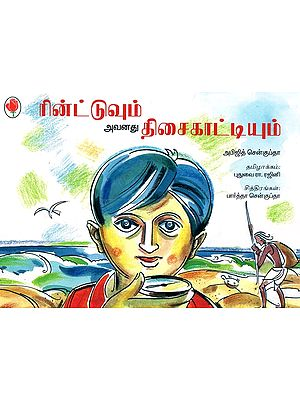 Rintu And His Compass (Tamil)