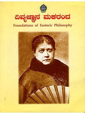 The Divine Nectar : Foundations of Esoteric Philosophy (Kannada)