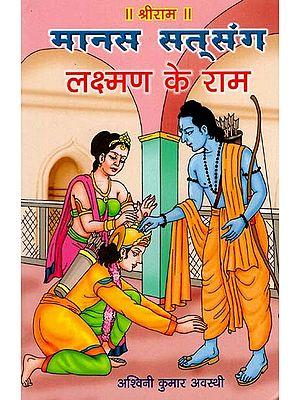 मानस सत्संग लक्ष्मण के राम - Manas Satsang Lakshman's Ram