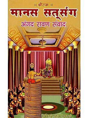 मानस सत्संग- अंगद रावण संवाद - Manas Satsang- Angad Ravan Dialogue