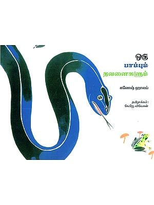 Frogs And A Snake (Tamil)