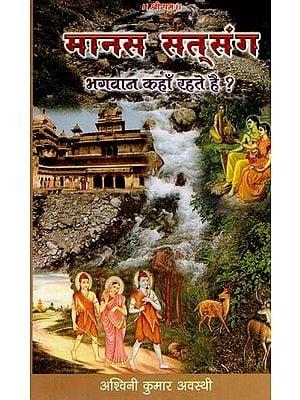 मानस सत्संग- भगवन कहाँ रहते है? - Manas Satsang- Where Does God Live?